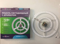Модуль светодиодный лампа с драйвером Novotech 72 Вт с ПДУ 357678