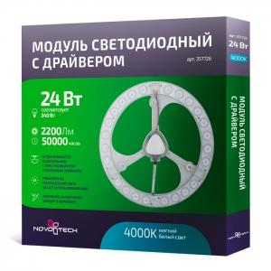 Модуль светодиодный лампа с драйвером Novotech 24 Вт 357726