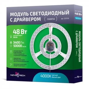 Модуль светодиодный лампа с драйвером Novotech 48 Вт 357570