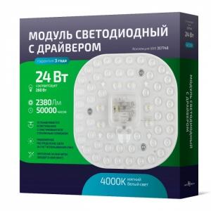 Модуль светодиодный лампа с драйвером Novotech 24 Вт 357748